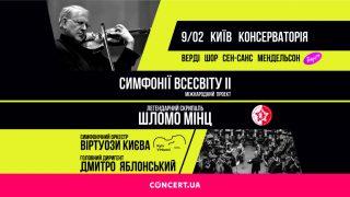 Симфонічний оркестр «Віртуози Києва» відправляється у гастрольний тур Україною