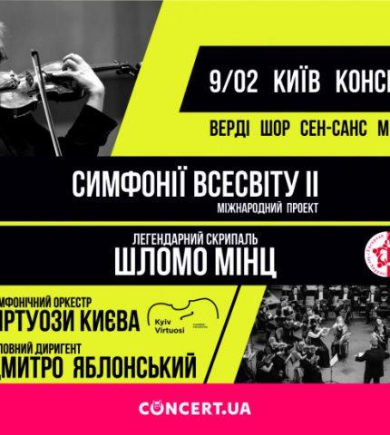 Симфонічний оркестр «Віртуози Києва» відправляється у гастрольний тур Україною-430x480