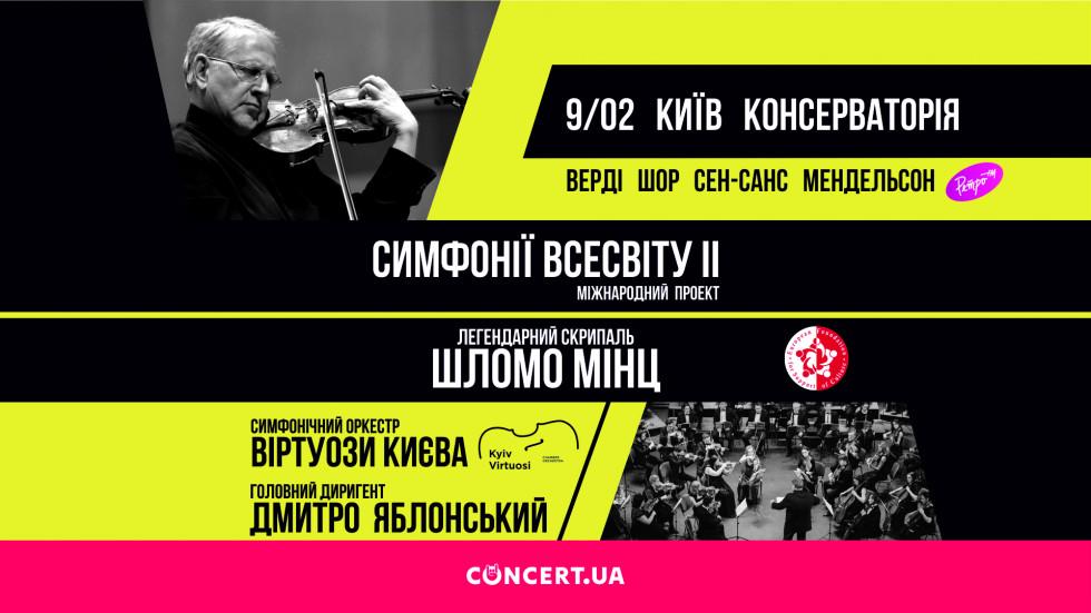 Симфонічний оркестр «Віртуози Києва» відправляється у гастрольний тур Україною-Фото 1
