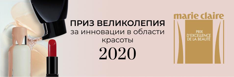 Marie Claire Prix d'Excellence de la Beauté 2020