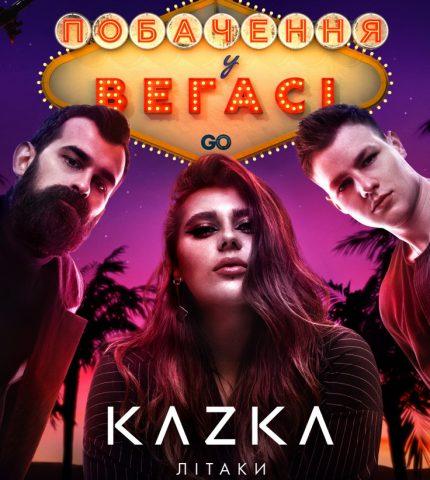 Группа KAZKA выпустила клип к саундтреку для украинской комедии-430x480