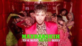 Макс Барских презентовал клип на песню «Лей, не жалей»