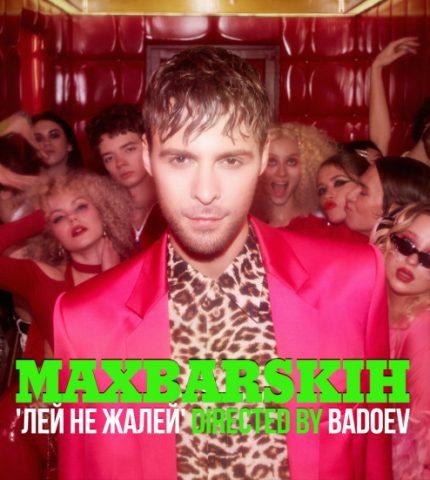 Макс Барских презентовал клип на песню «Лей, не жалей»-430x480