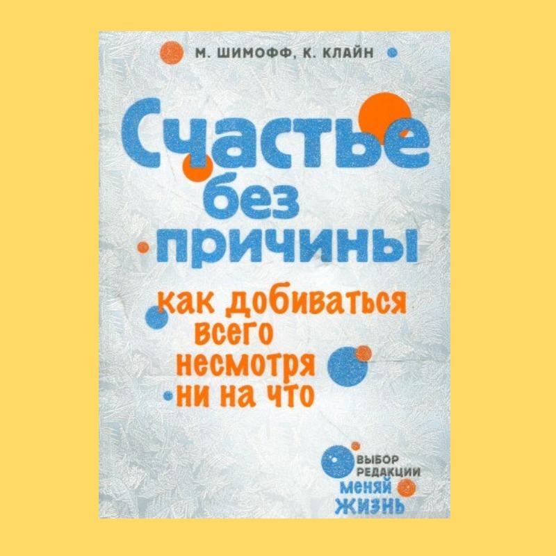 4 книги, которые способны улучшить качество жизни-Фото 2