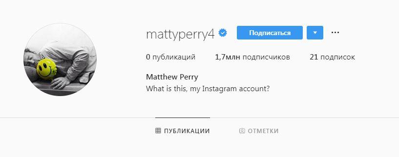 Мэттью Перри зарегистрировался в Instagram-Фото 1