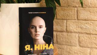 Книга місяця: «Я, Ніна» Яніни Соколової про рак та жіночу силу-320x180