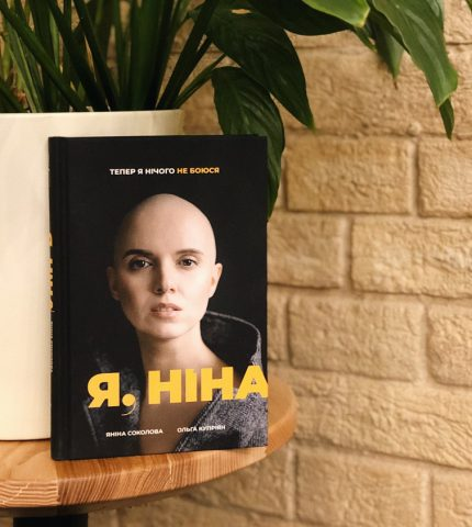 Книга місяця: «Я, Ніна» Яніни Соколової про рак та жіночу силу-430x480