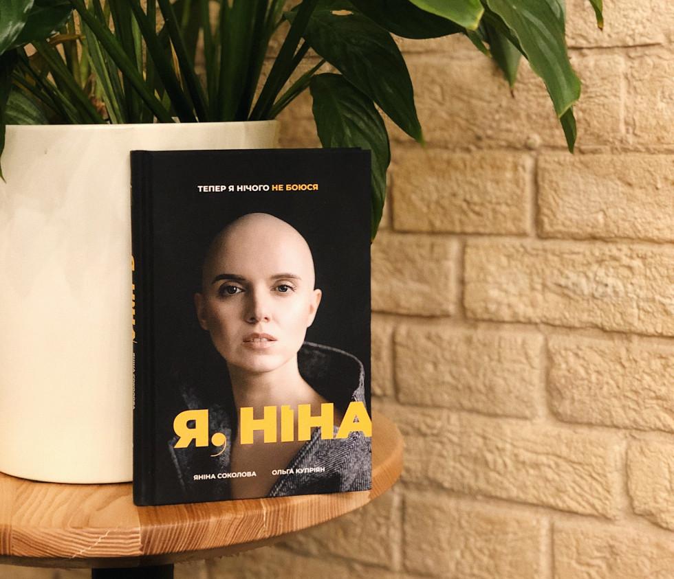 Книга місяця: «Я, Ніна» Яніни Соколової про рак та жіночу силу-Фото 1
