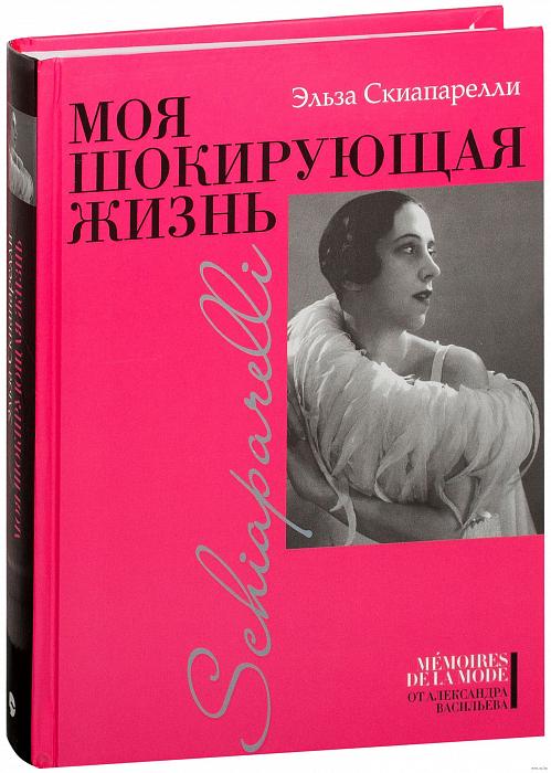 Книжная полка: истории женщин из мира моды, написанные ими самими-Фото 1