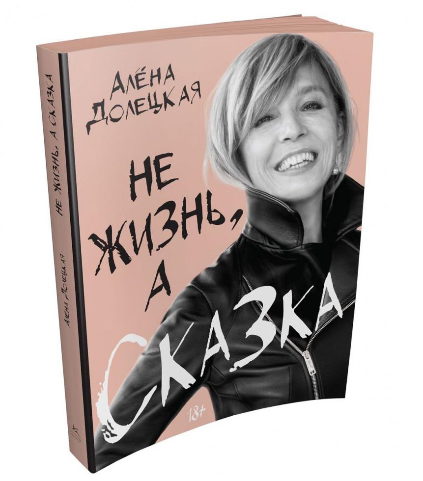 Книжная полка: истории женщин из мира моды, написанные ими самими-Фото 5