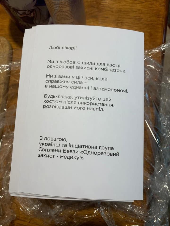 Как Светлана Бевза и представители fashion-индустрии Украины шьют бесплатные костюмы для медиков-Фото 9