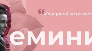 Феминизм от А до Я-320x180