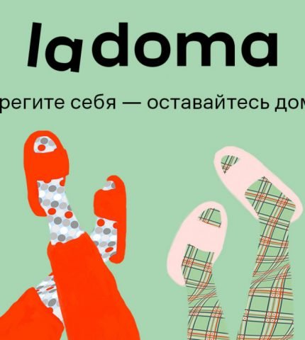 Lamoda сменила логотип и призывает оставаться дома-430x480