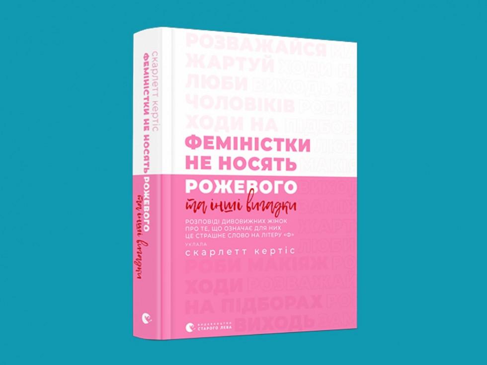 Я — феминистка. Откровенные истории украинских девушек-Фото 9