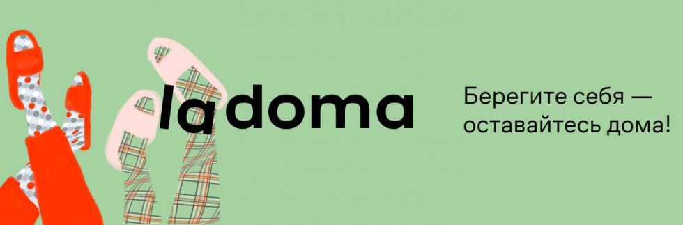 Lamoda сменила логотип и призывает оставаться дома-Фото 1