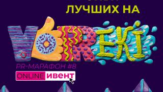 MMR.ua проведет PR-марафон #8 в новом формате online-ивента-320x180