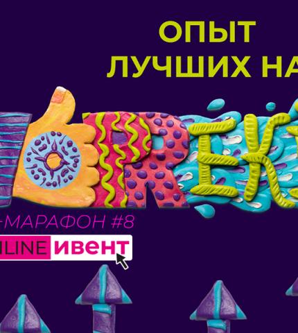MMR.ua проведет PR-марафон #8 в новом формате online-ивента-430x480