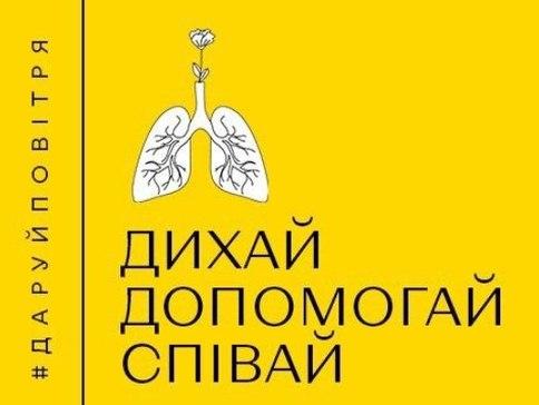 Комьюніті агентство OMGagency запустило соціальну ініціативу #даруйповітря-Фото 1