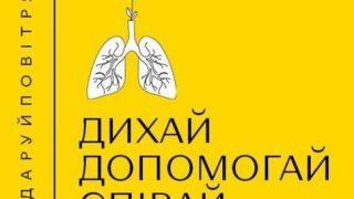 Комьюніті агентство OMGagency запустило соціальну ініціативу #даруйповітря-320x180