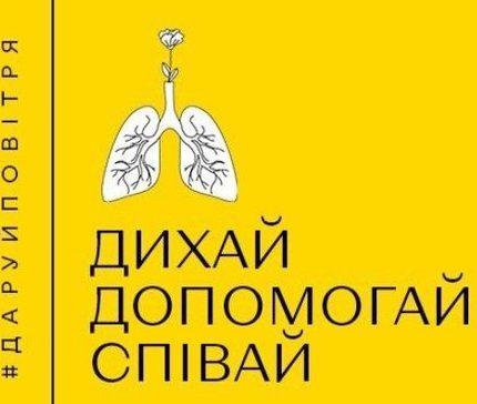 Комьюніті агентство OMGagency запустило соціальну ініціативу #даруйповітря-430x480