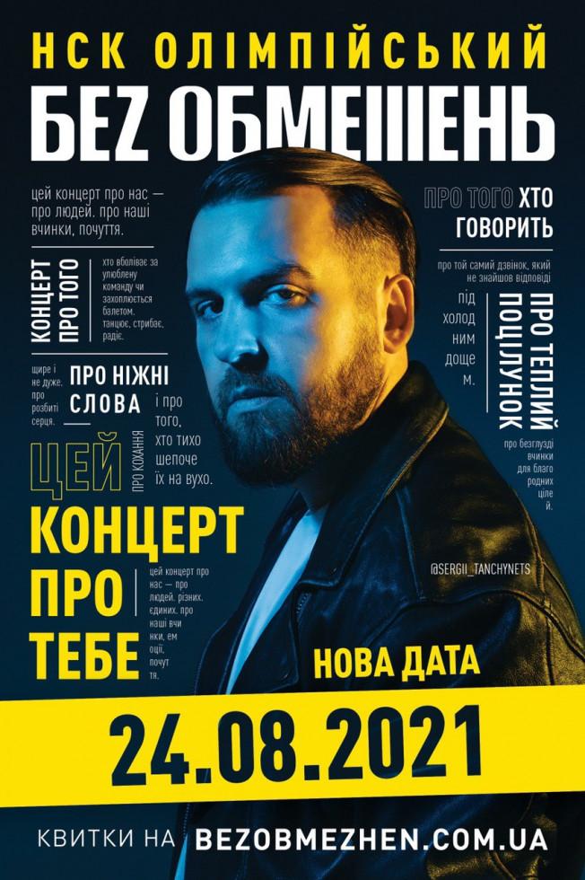 БЕZ ОБМЕЖЕНЬ оголосили про перенесення концерту на НСК «Олімпійський»-Фото 1