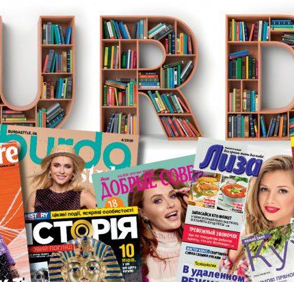 Де знайти і прочитати журнали БурдаМедіаУкраїна-430x480