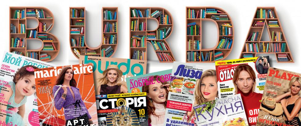 Де знайти і прочитати журнали БурдаМедіаУкраїна-Фото 1