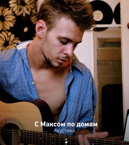 Барских представил акустический альбом «С Максом по домам»-430x480