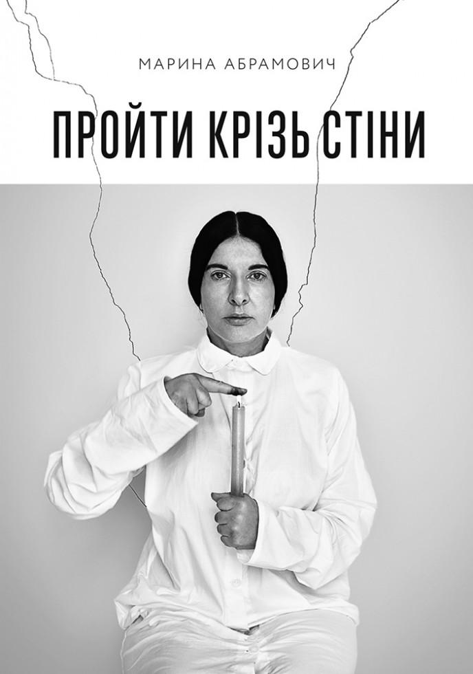 Marina Abramovich Proiti skvoz steni