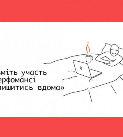PinchukArtCentre переходить в онлайн на час карантину-430x480