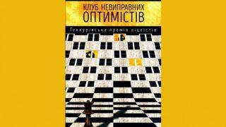 Книга месяца: «Клуб неисправимых оптимистов» Жан-Мишеля Генассии-320x180