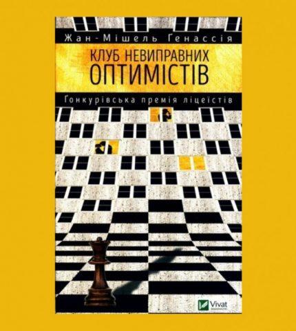 Книга месяца: «Клуб неисправимых оптимистов» Жан-Мишеля Генассии-430x480