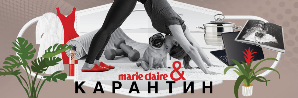 Карантин с Marie Claire