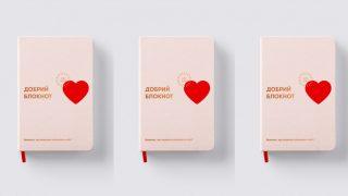 Річ дня: «Добрий блокнот», частина коштів з продажів якого піде на допомогу жертвам пандемії-320x180