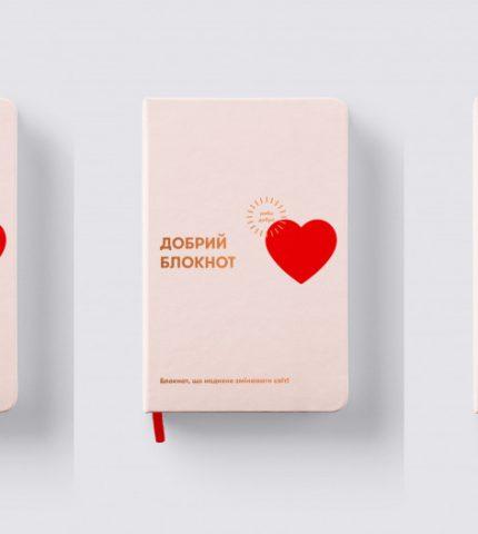 Річ дня: «Добрий блокнот», частина коштів з продажів якого піде на допомогу жертвам пандемії-430x480