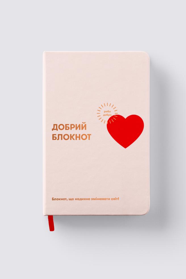 Річ дня: «Добрий блокнот», частина коштів з продажів якого піде на допомогу жертвам пандемії-Фото 2
