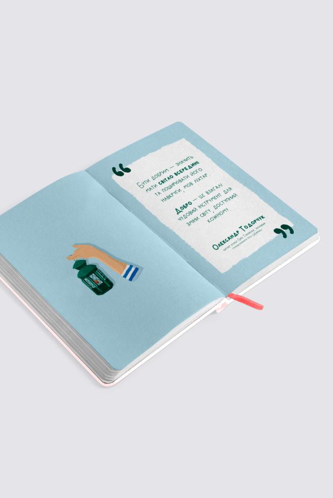 Річ дня: «Добрий блокнот», частина коштів з продажів якого піде на допомогу жертвам пандемії-Фото 1