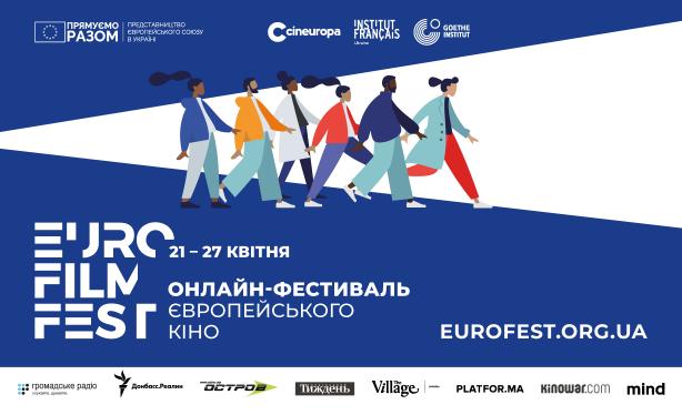 В Украине стартует бесплатный онлайн-кинофестиваль европейского кино-Фото 1