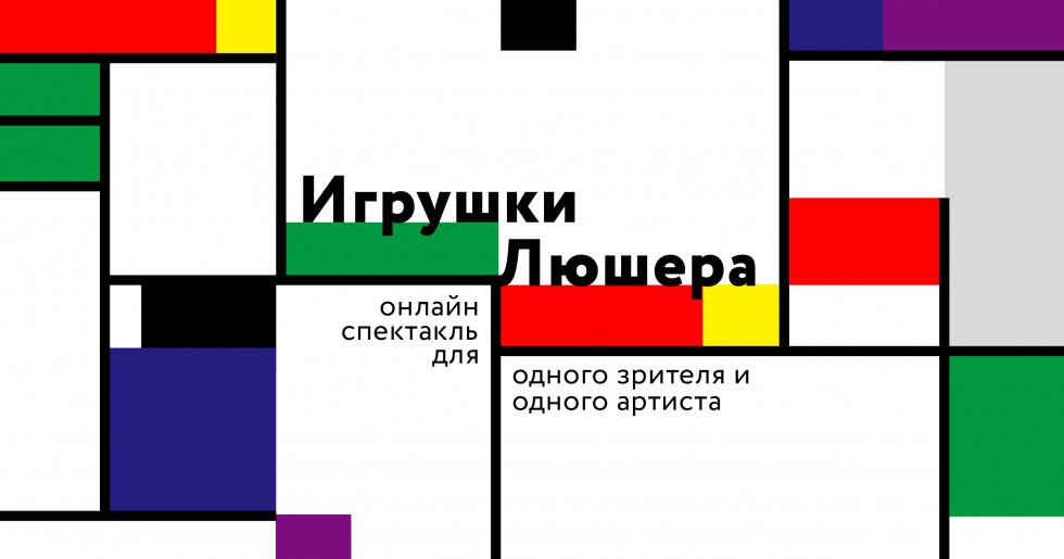Как устроен первый в Украине онлайн-спектакль «Игрушки Люшера»-Фото 2