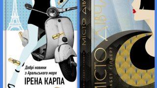 7 книжок, які допоможуть відволіктися і повернути радість життя-320x180