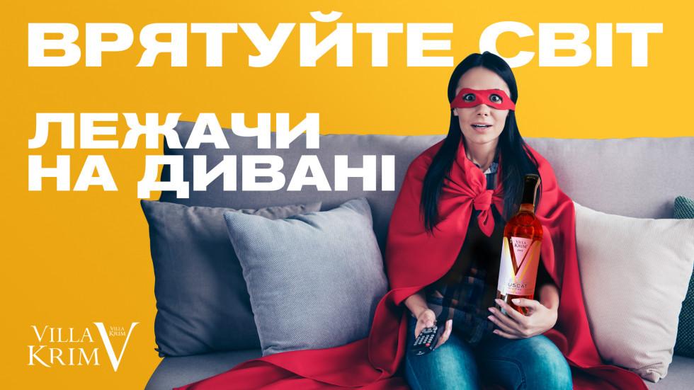 5 рекомендацій від Villa Krim, які допоможуть врятувати Світ, роботу, гроші, відносини і вашого котика-Фото 2