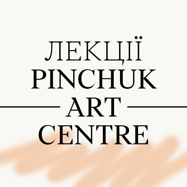 PinchukArtCentre переходить в онлайн на час карантину-Фото 2