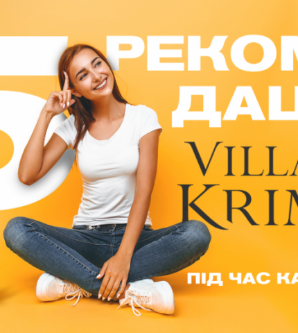 5 рекомендацій від Villa Krim, які допоможуть врятувати Світ, роботу, гроші, відносини і вашого котика-430x480
