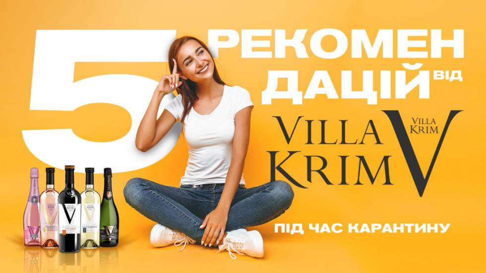 5 рекомендацій від Villa Krim, які допоможуть врятувати Світ, роботу, гроші, відносини і вашого котика-Фото 1