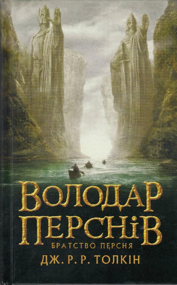 «Властелин колец» Толкина