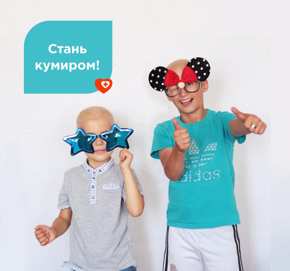 #станькумиром: зірки готують акцію до Дня захисту дітей-Фото 1