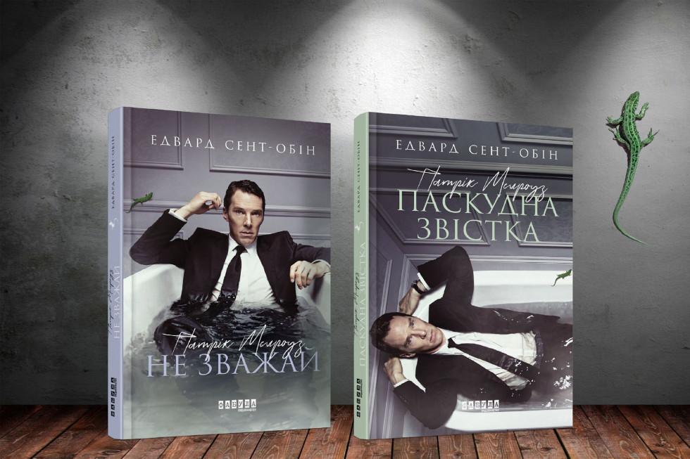 Чому варто прочитати романи про Патріка Мелроуза та подивитись екранізацію з Камбербетчем-Фото 1