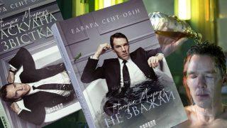 Чому варто прочитати романи про Патріка Мелроуза та подивитись екранізацію з Камбербетчем-320x180
