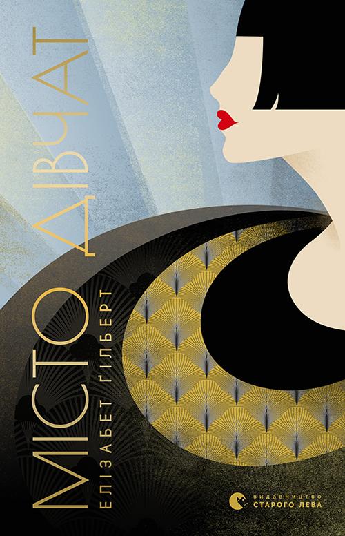 Книга месяца: «Город женщин» Элизабет Гилберт-Фото 3