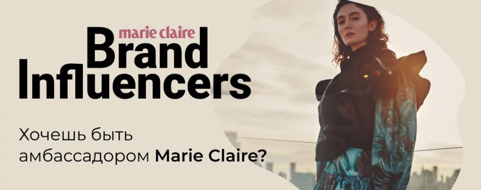 Станьте инфлюенсером Marie Claire-Фото 1